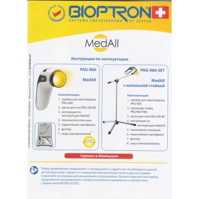 Инструкция по эксплуатации (Биоптрон MedAll)